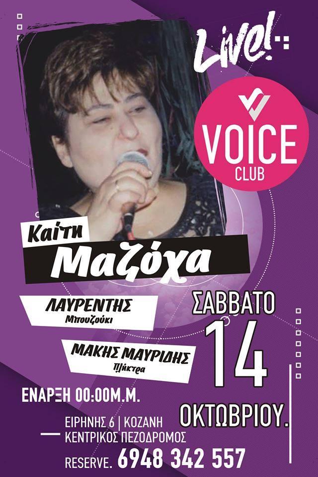 Η Καίτη Μαζόχα Live στο Voice bar στην Κοζάνη, το Σάββατο 14 Οκτωβρίου
