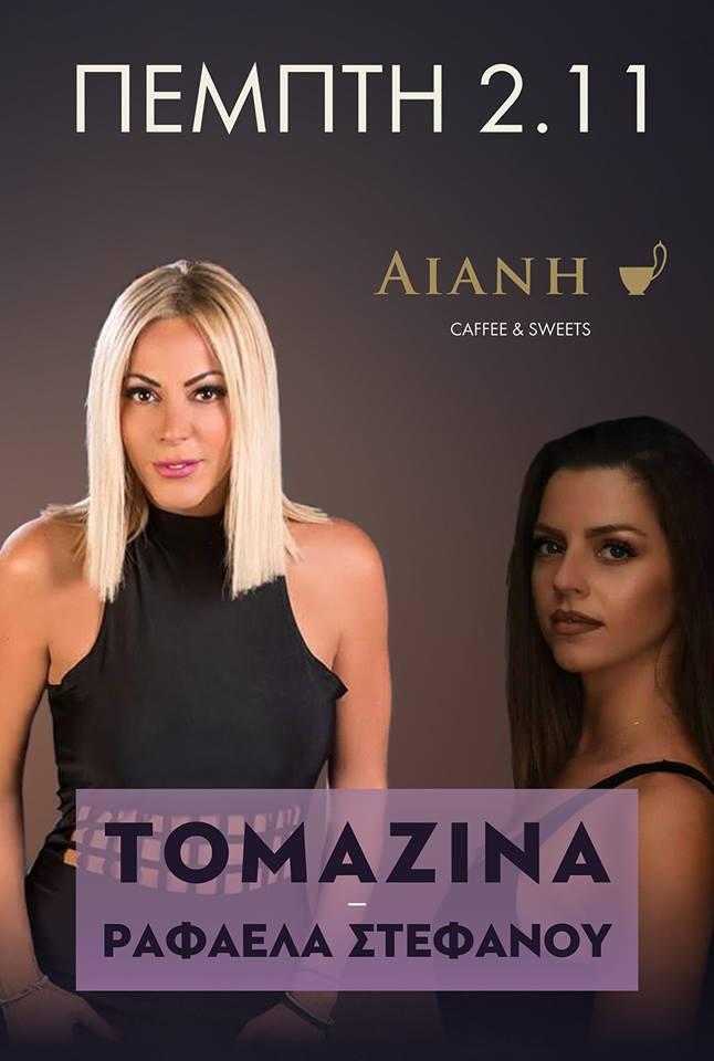 Η Τομαζίνα και η Ραφαέλα Στεφάνου live στο Αιανή Caffe Sweets, την Πέμπτη 2 Νοεμβρίου