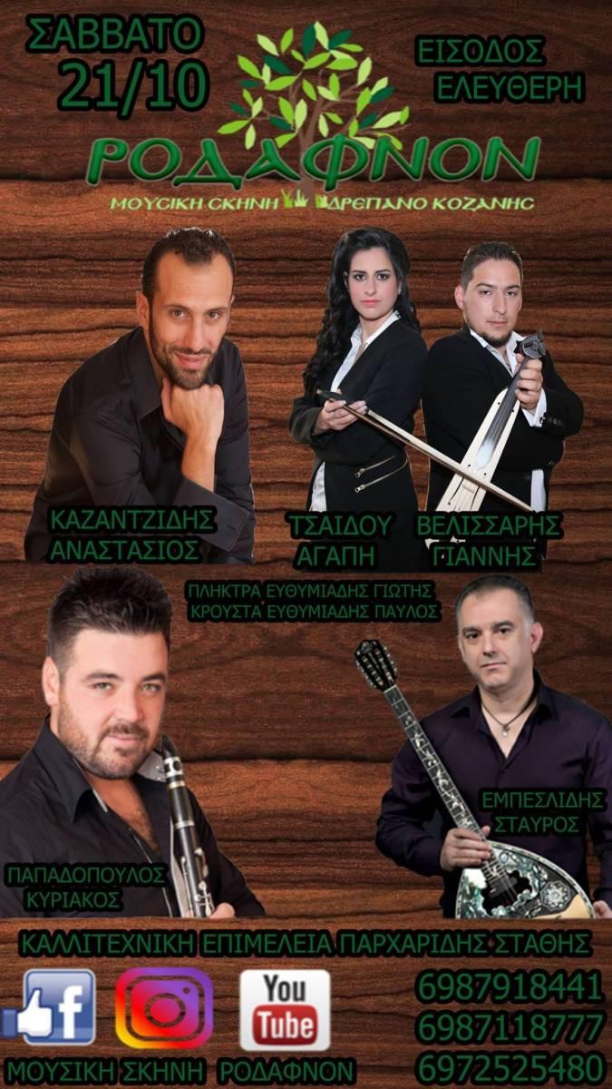 Ποντιακό γλέντι στη Μουσική Σκηνή ΡΟΔΑΦΝΟΝ στο Δρέπανο Κοζάνης, το Σάββατο 21 Οκτωβρίου