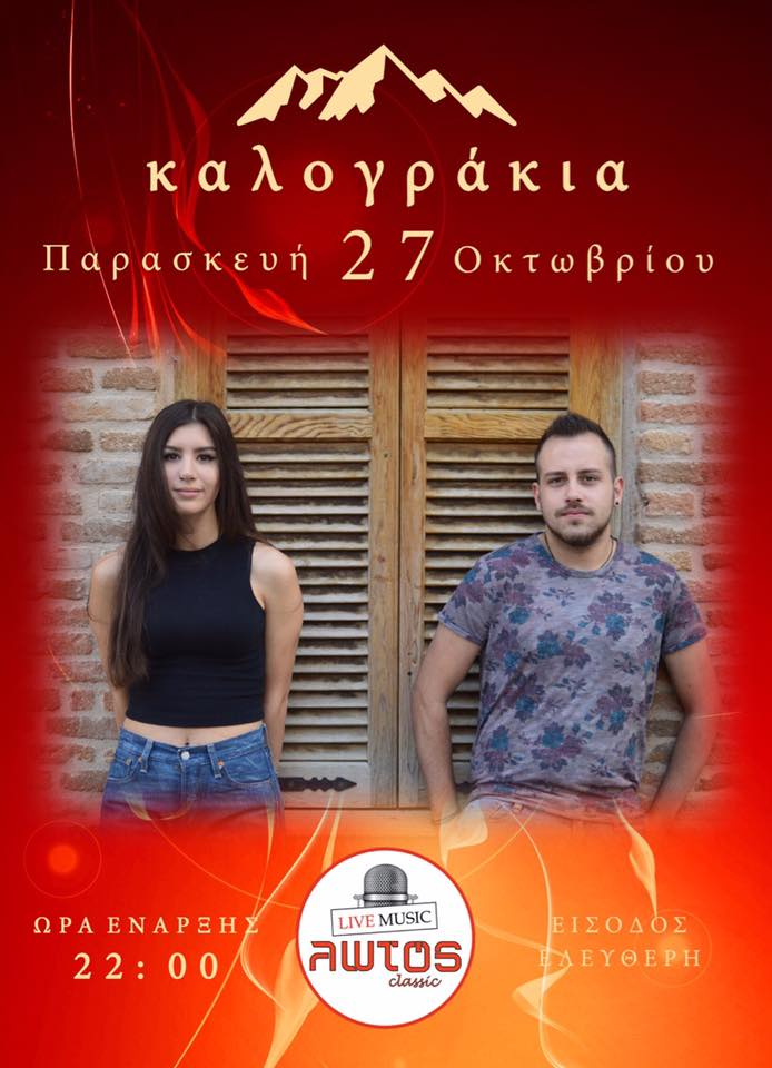 Τα Καλογράκια live στο Λωτος classic στα Γρεβενά,  την Παρασκευή 27 Οκτωβρίου