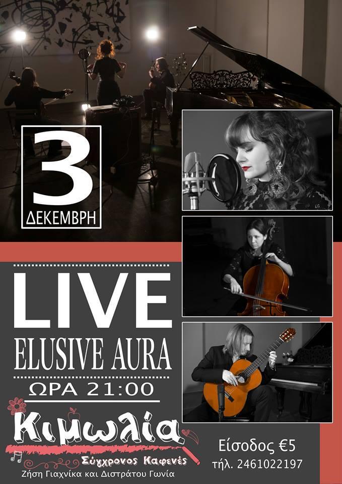 Elusive Aura live στην «Κιμωλία» στην Κοζάνη, την Κυριακή 3 Δεκεμβρίου