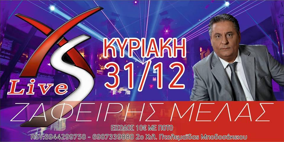 Ρεβεγιόν πρωτοχρονιάς με τον  Ζαφείρη  Μελά  Live στο Xs στην Πτολεμαΐδα