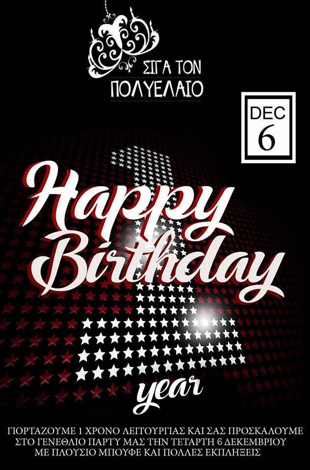1 χρόνο λειτουργίας γιορτάζει το bar «Σιγά τον πολυέλαιο» στην Πτολεμαΐδα, την Τετάρτη 6 Δεκεμβρίου