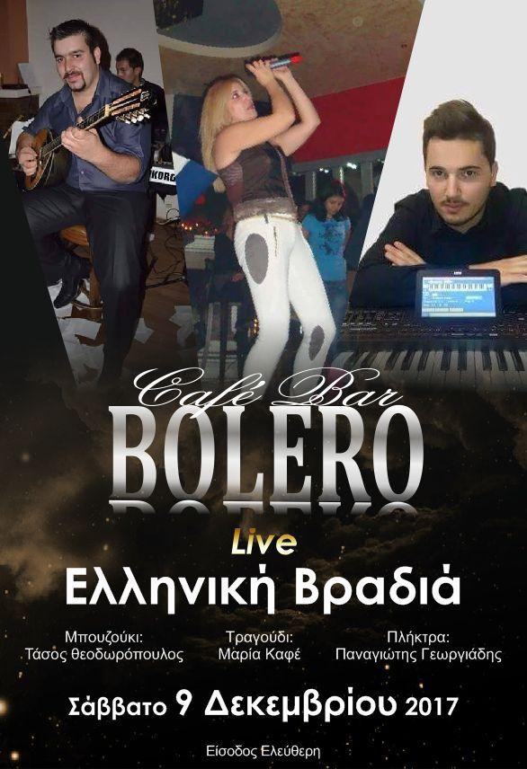Ζωντανή Ελληνική βραδιά στο bar Bolero στην Καστοριά, το Σάββατο 9 Δεκεμβρίου