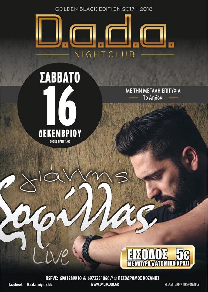 O Γιάννης Σοφίλλας Live στο D.a.d.a. club στην Κοζάνη, το Σάββατο 16 Δεκεμβρίου