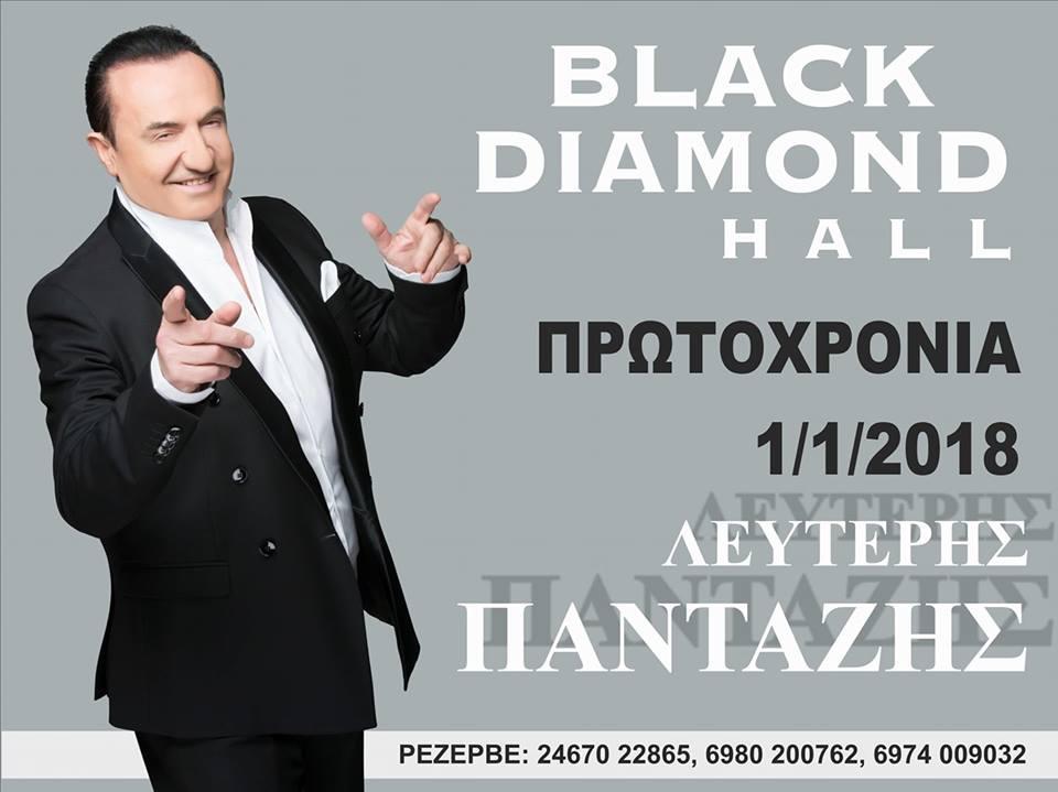 Πρωτοχρονιά με τον Λευτέρη Πανταζή στο Black Diamond στην Καστοριά