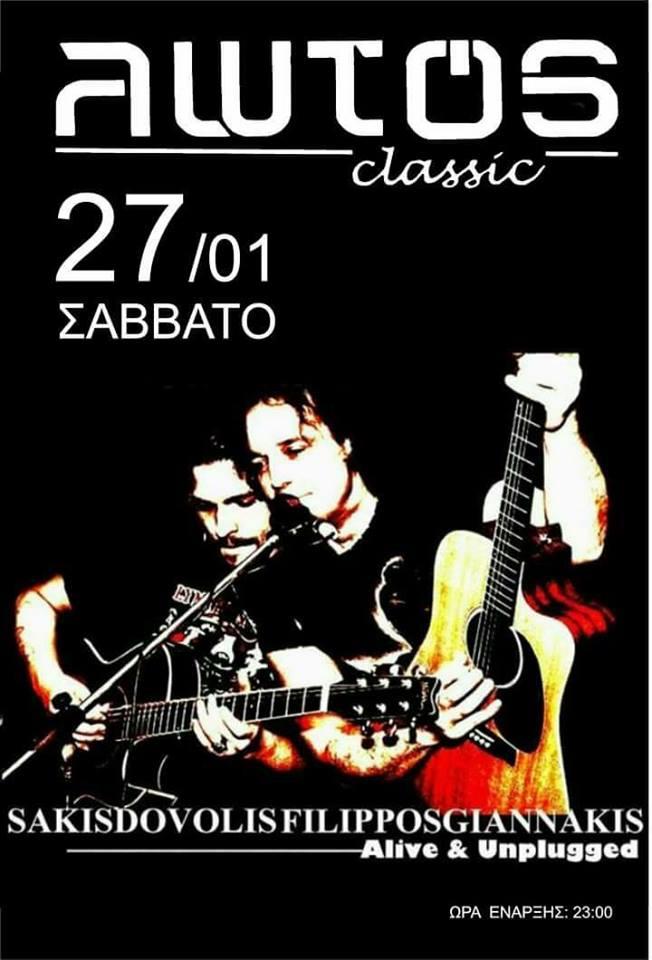 Sakis Dovolis & Filippos Giannakis live στο Λωτός classic στα Γρεβενά, το Σάββατο 27 Ιανουαρίου