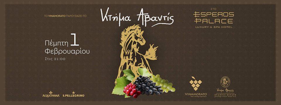 Το Vinamorato παρουσιάζει το Κτήμα Αβαντίς στο Esperos Palace, την Πέμπτη 1 Φεβρουαρίου