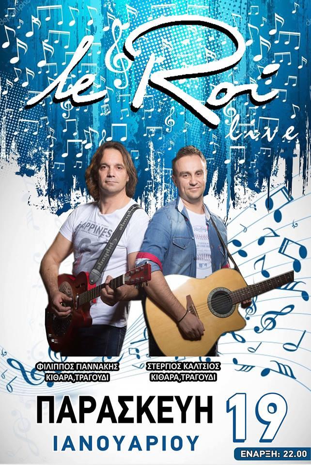 Ο Φίλιππος Γιαννάκης και ο Στέργιος Κάλτσιος Live στο Le Roi bar στην Κοζάνη, την Παρασκευή 19 Ιανουαρίου