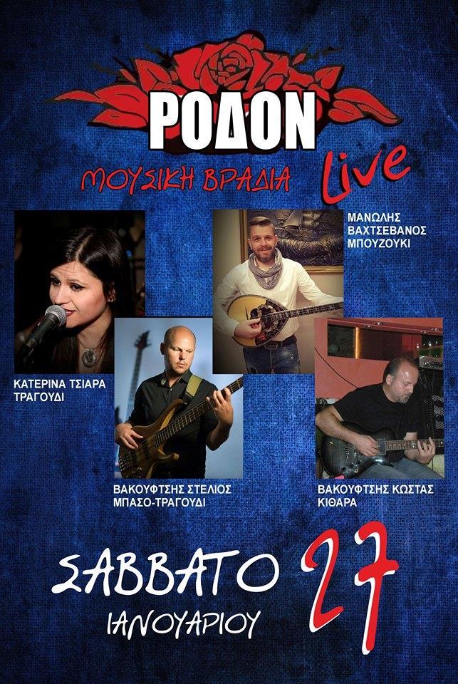 Μουσική βραδιά στο ΡΟΔΟΝ Live στα Σέρβια, το Σάββατο 27 Ιανουαρίου