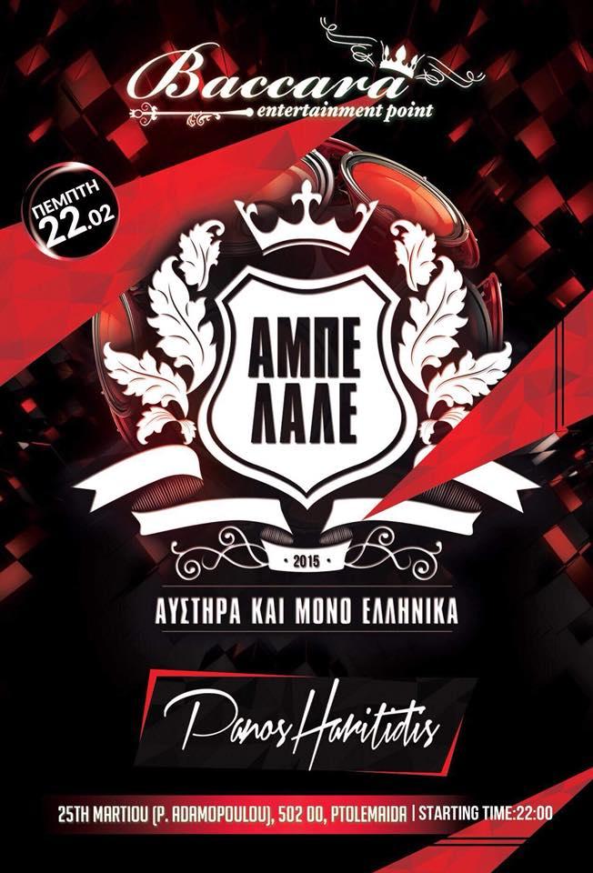 Αυστηρά και μόνο Ελληνικά, την Πέμπτη 22 Φεβρουαρίου, στο Baccara bar στην Πτολεμαΐδα