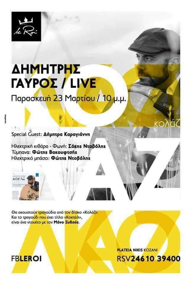 Ο Δημήτρης Γαύρος Live στο Le Roi bar στην Κοζάνη, την Παρασκευή 23 Μαρτίου