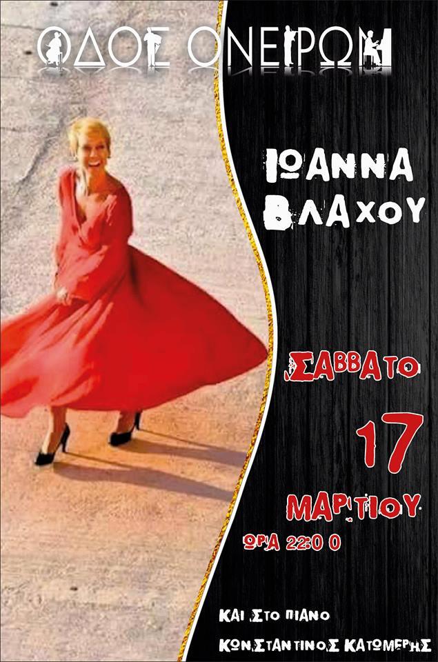 Η Ιωάννα Βλάχου στην «Οδό Ονείρων» στην Φλώρινα, το Σάββατο 17 Μαρτίου
