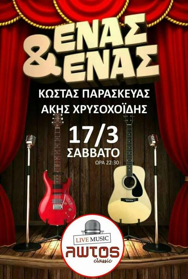 «Ένας & Ένας» live στο Λωτός classic στα Γρεβενά, το Σάββατο 17 Μαρτίου