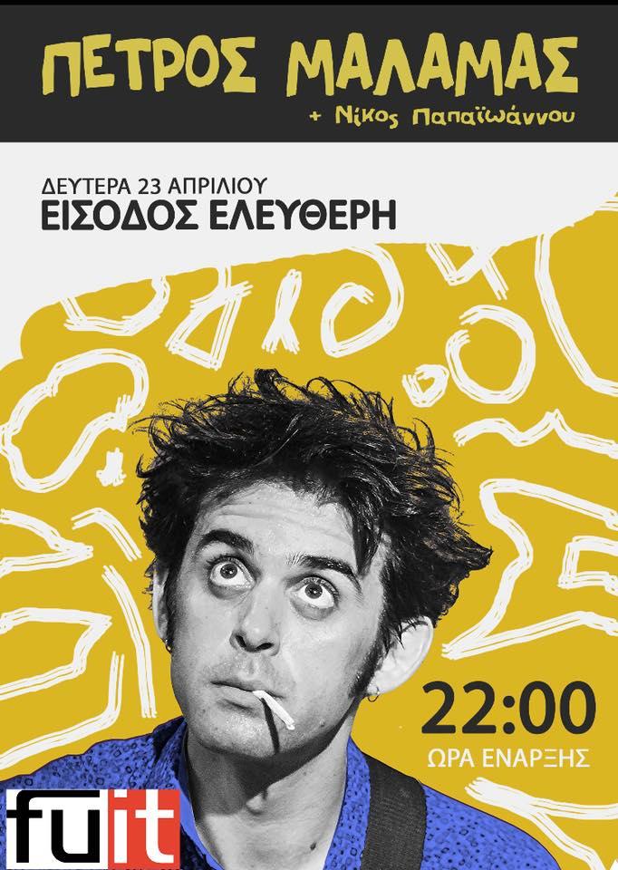 Ο Πέτρος Μάλαμας στο Fuit art cafe στα Γρεβενά, τη Δευτέρα 23 Απριλίου