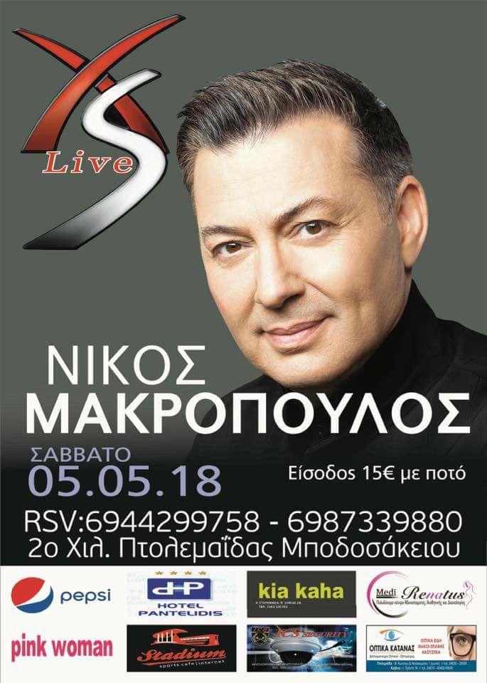 Ο Νίκος Μακρόπουλος στο Xs live στην Πτολεμαΐδα, το Σάββατο 5 Μαΐου