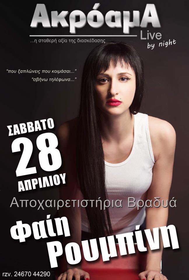 Αποχαιρετιστήρια βραδιά για το «Ακρόαμα» Live στην Καστοριά, το Σάββατο 28 Απριλίου