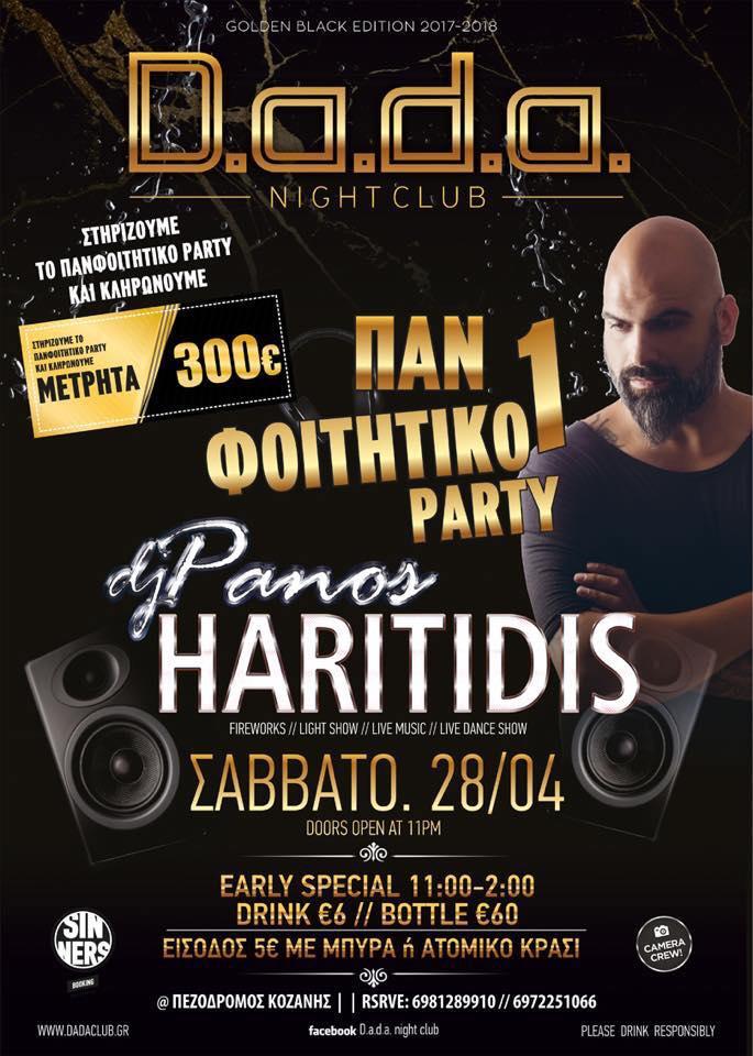 Πανφοιτητικό party στο D.a.d.a. club στην Κοζάνη, το Σάββατο 28 Απριλίου