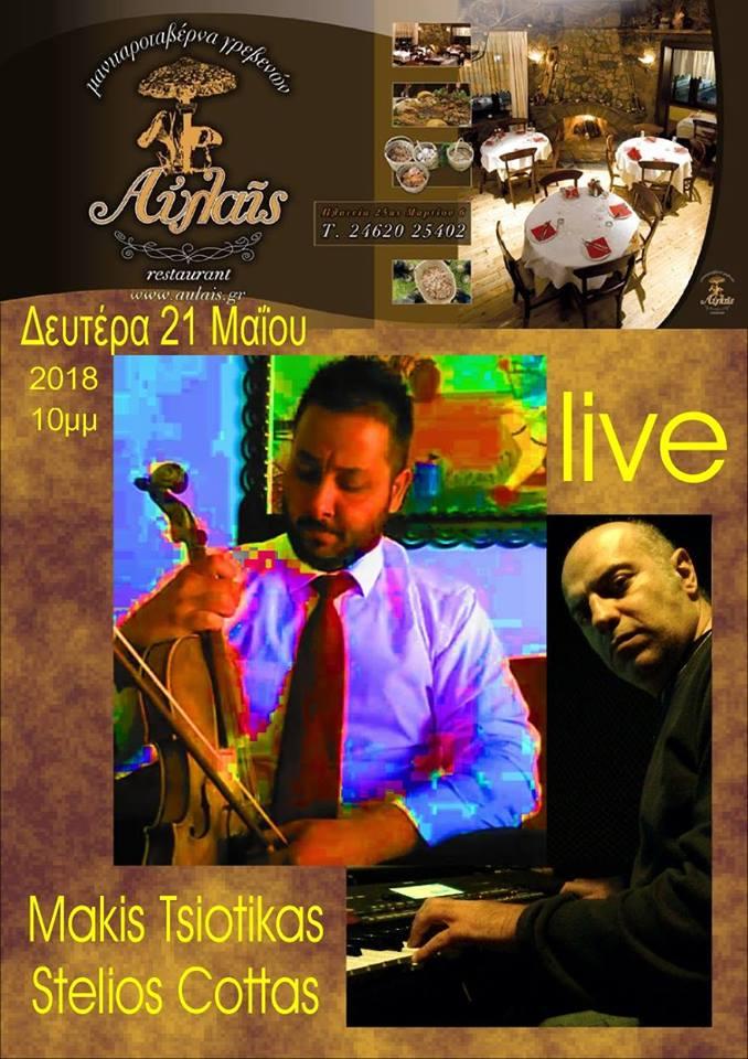 Μουσική βραδιά στην ταβέρνα Αυλαίς στα Γρεβενά, τη Δευτέρα 21 Μαΐου