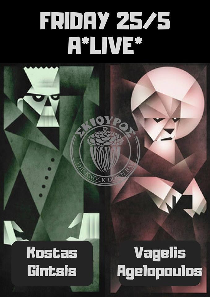 Κ. Γίντσης & Β. Αγγελόπουλος live στο Bar Σκίουρος στην Φλώρινα, την Παρασκευή 25 Μαΐου