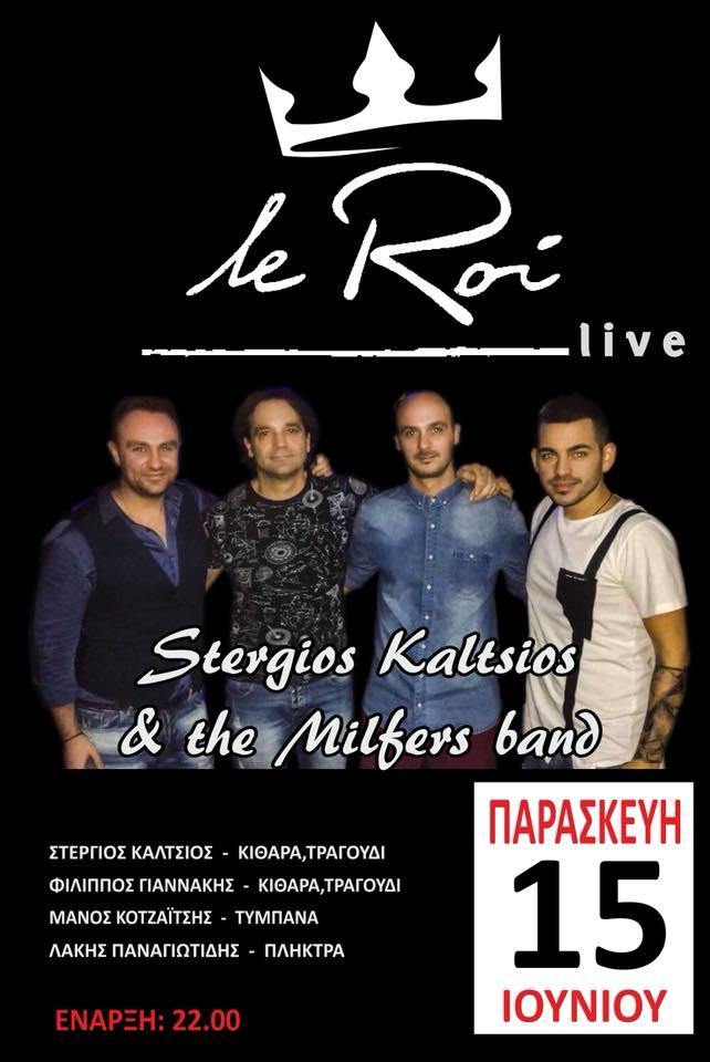 Ζωντανή μουσική βραδιά στο Le Roi bar στην Κοζάνη, την Παρασκευή 15 Ιουνίου