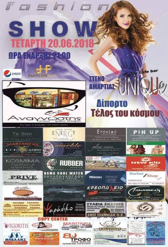 Fashion show στο «Στενό της αμαρτίας» στην Πτολεμαΐδα, την Τετάρτη 20 Ιουνίου