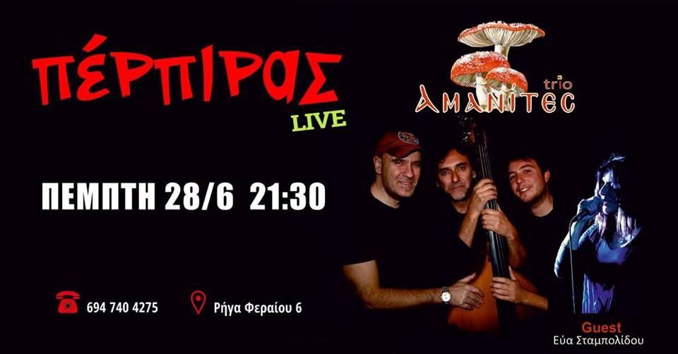 Οι Αμανίτες trio και η Εύα Σταμπολίδου, την Πέμπτη 28 Ιουνίου  στο μεζεδοπωλείο  «Πέρπιρα» στην Κοζάνη
