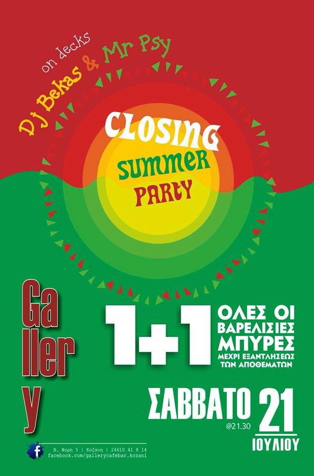 Closing summer party στο bar Gallery στην Κοζάνη, το Σάββατο 21 Ιουλίου