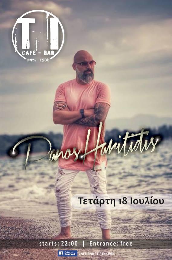 O Panos Haritidis στο Bar TI στην Νεάπολη, την Τετάρτη 18 Ιουλίου