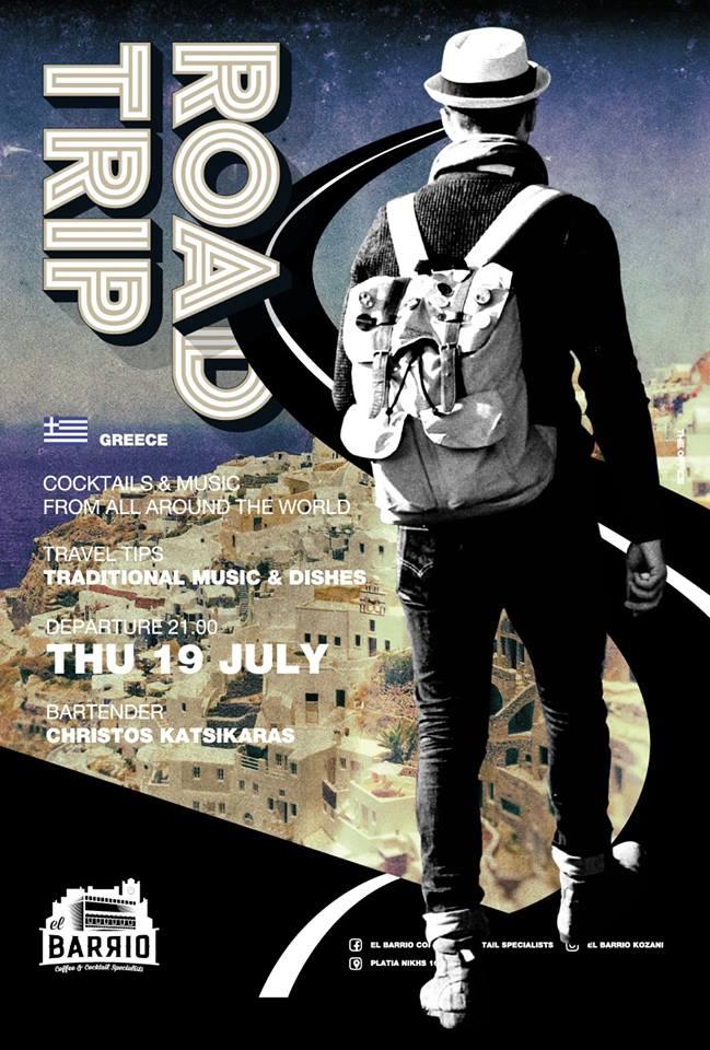 «Οδικό ταξίδι στην Ελλάδα» , την  Πέμπτη 19 Ιουλίου στο El Barrio «Coffee & Cocktail Specialists» στην Κοζάνη