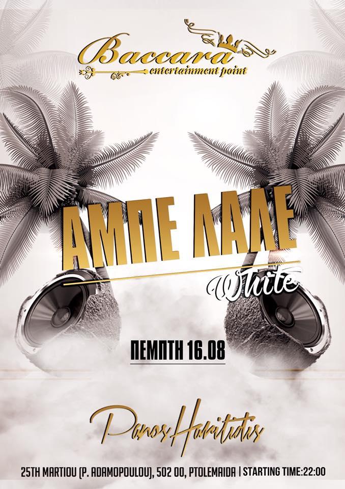"White «ΑΜΠΕ ΛΑΛΕ"", την Πέμπτη 16 Αυγούστου, στο Baccara bar στην Πτολεμαΐδα"
