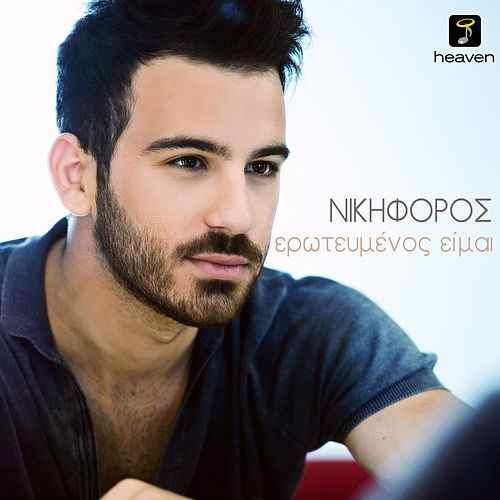 Ο Νικηφόρος  στο Campo Paradiso στα Σέρβια, την Παρασκευή 10 Αυγούστου