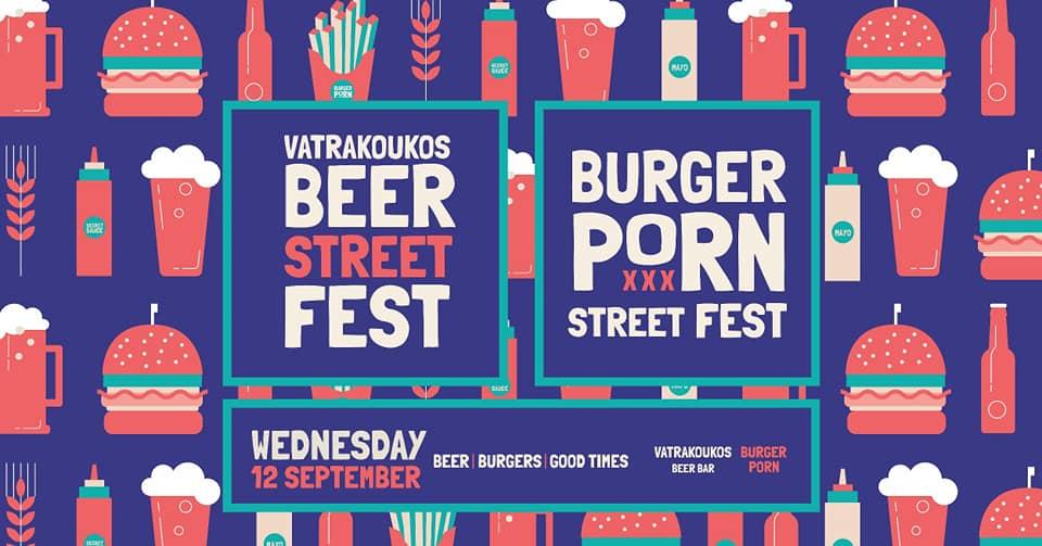 Κοζάνη: Βατρακούκος beer street fest- Burger porn street fest, την Τετάρτη 12 Σεπτεμβρίου