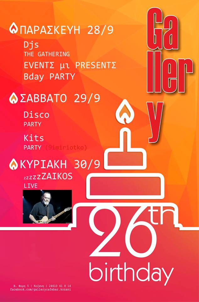 Το Gallery bar στην Κοζάνης γιορτάζει 26 χρόνια, 28-30 Σεπτεμβρίου