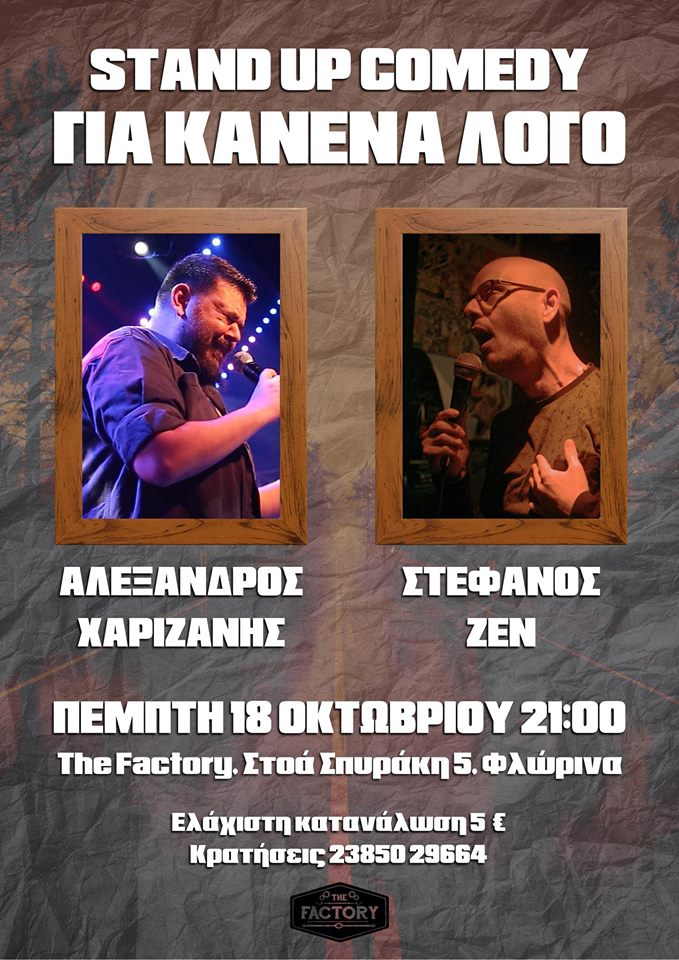 Stand Up Comedy «Για κανένα λόγο» την Πέμπτη 18 Οκτωβρίου, στο The Factory στην Φλώρινα