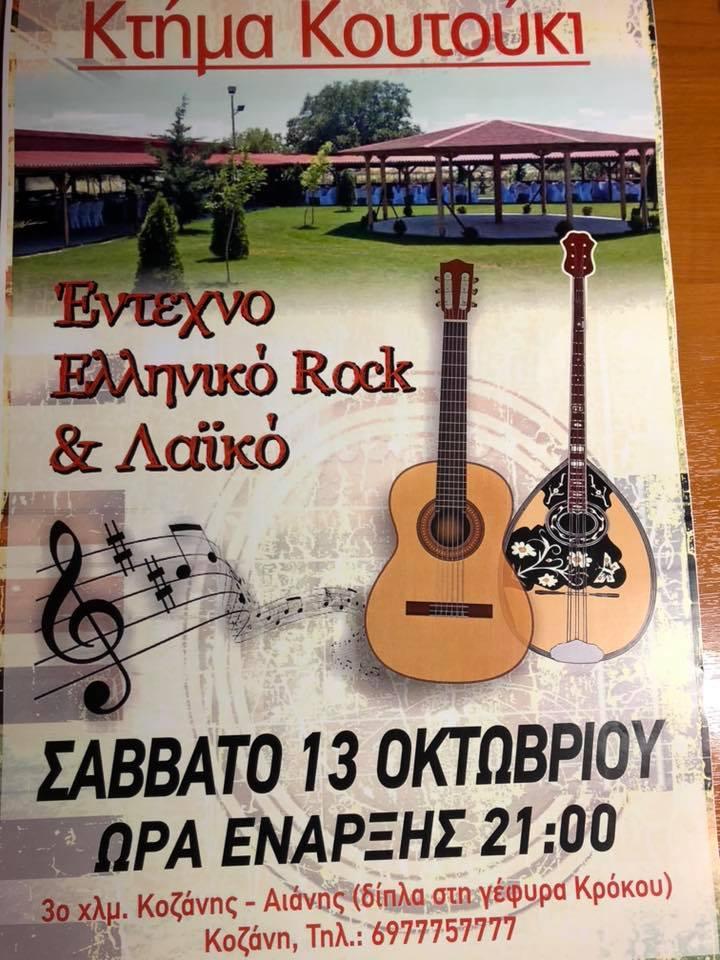 Έντεχνο Ελληνικό rock και Λαϊκό στο Κτήμα Κουτούκι στην Κοζάνη, το Σάββατο 13 Οκτωβρίου