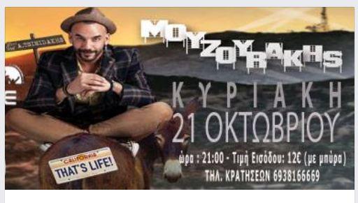 Ο Πάνος Μουζουράκης life στο Prague στην Καστοριά, την Κυριακή 21 Οκτωβρίου