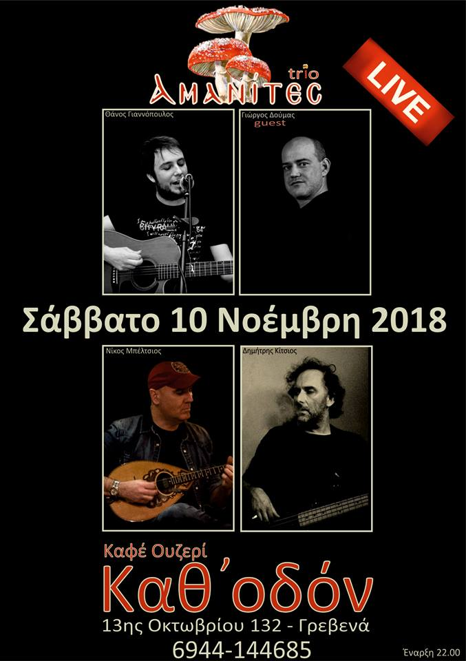 Trio Αμανίτες Live στο  Καφέ-Ουζερί Καθ οδόν στα Γρεβενά, το Σάββατο 10 Νοεμβρίου