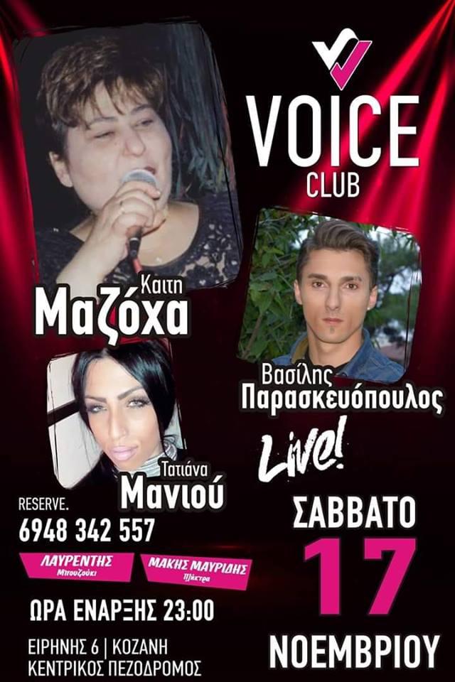 Ζωντανή μουσική βραδιά στο voice club στην Κοζάνη, το Σάββατο 17 Νοεμβρίου