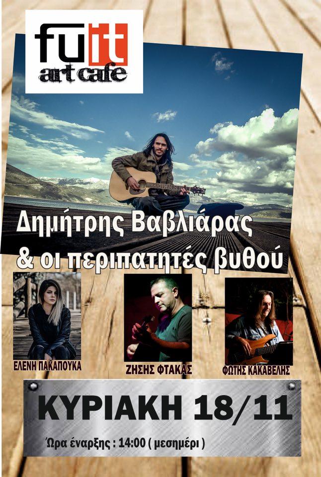 Ο Δημήτρης Βαβλιάρας & οι περιπατητές βυθού στο Fuit art cafe στα Γρεβενά, την Κυριακή 18 Νοεμβρίου