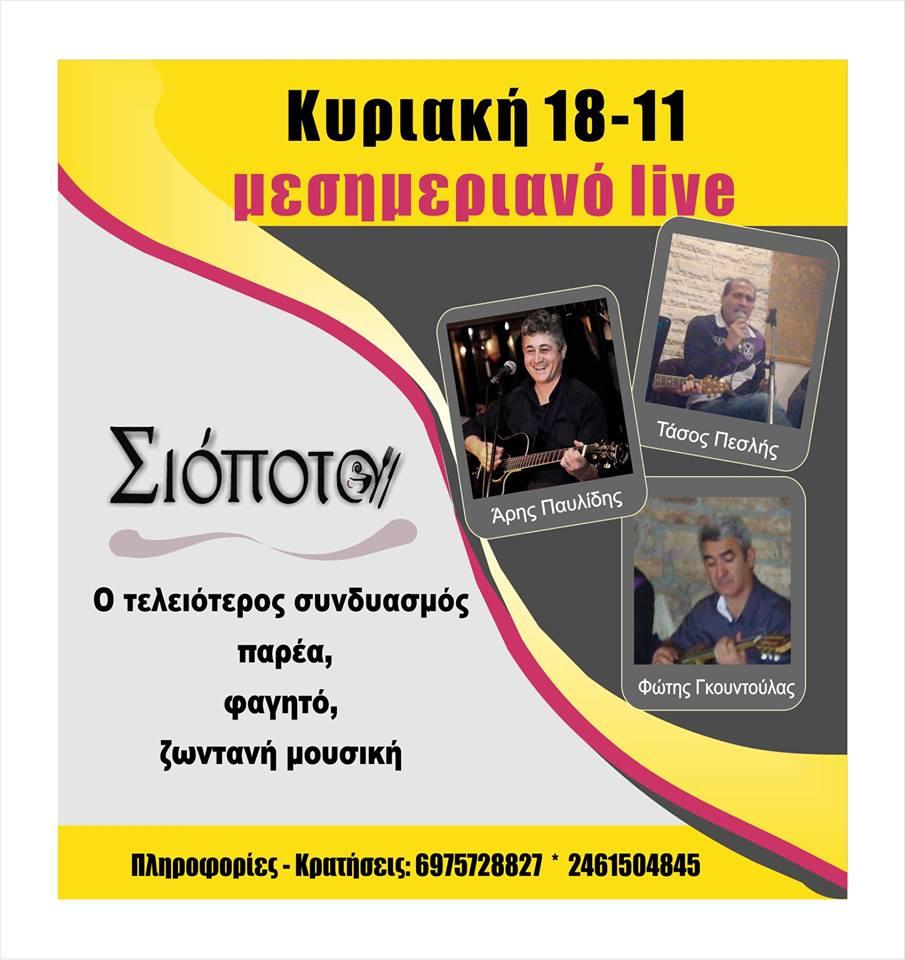 Μεσημεριανό Live, την Κυριακή 18 Νοεμβρίου, στο Σιόπατο Κοζάνης