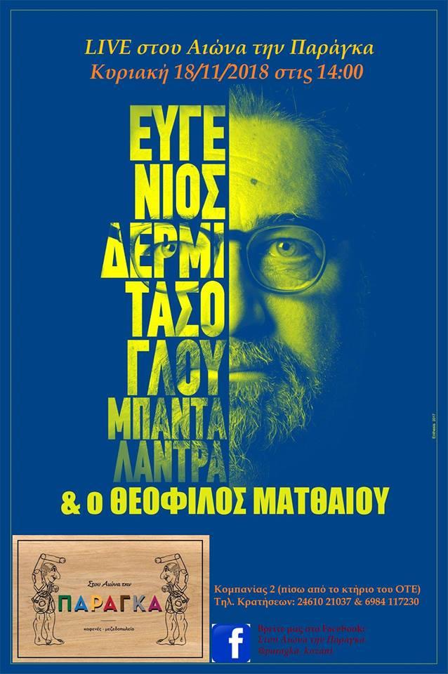Έντεχνο – Λαϊκό live » Στου Αιώνα την Παράγκα» στην Κοζάνη, την Κυριακή 18 Νοεμβρίου