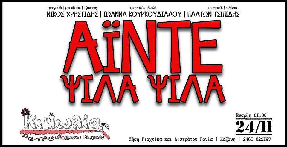 Οι «Άιντε ψιλά ψιλά» στον σύγχρονο  καφενέ Κιμωλία στην Κοζάνη, το Σάββατο 24 Νοεμβρίου