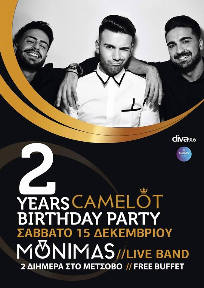 2 Years Birthdayτου Camelot Coffees & Spirits στην Κοζάνη, live με τους Monimas, το Σάββατο 15 Δεκεμβρίου