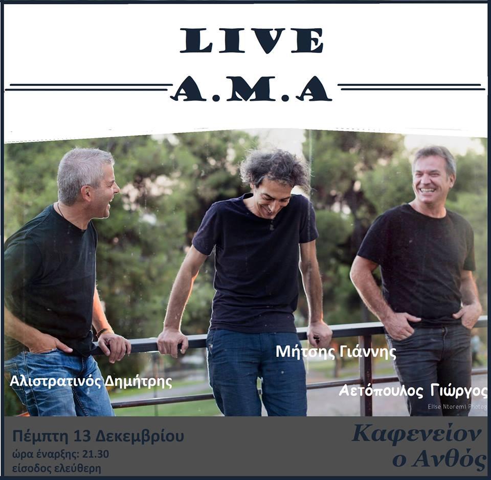 Live A.M.A στο καφενείο «Ο Ανθός» στην Καστοριά, την Πέμπτη 13 Δεκεμβρίου