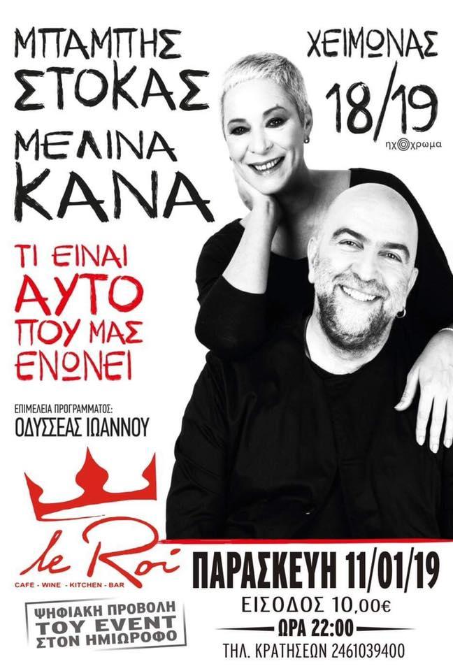 Ο Μπάμπης Στόκας και η Μελίνα Κανά στο Le Roi bar στην Κοζάνη, την Παρασκευή 11 Ιανουαρίου