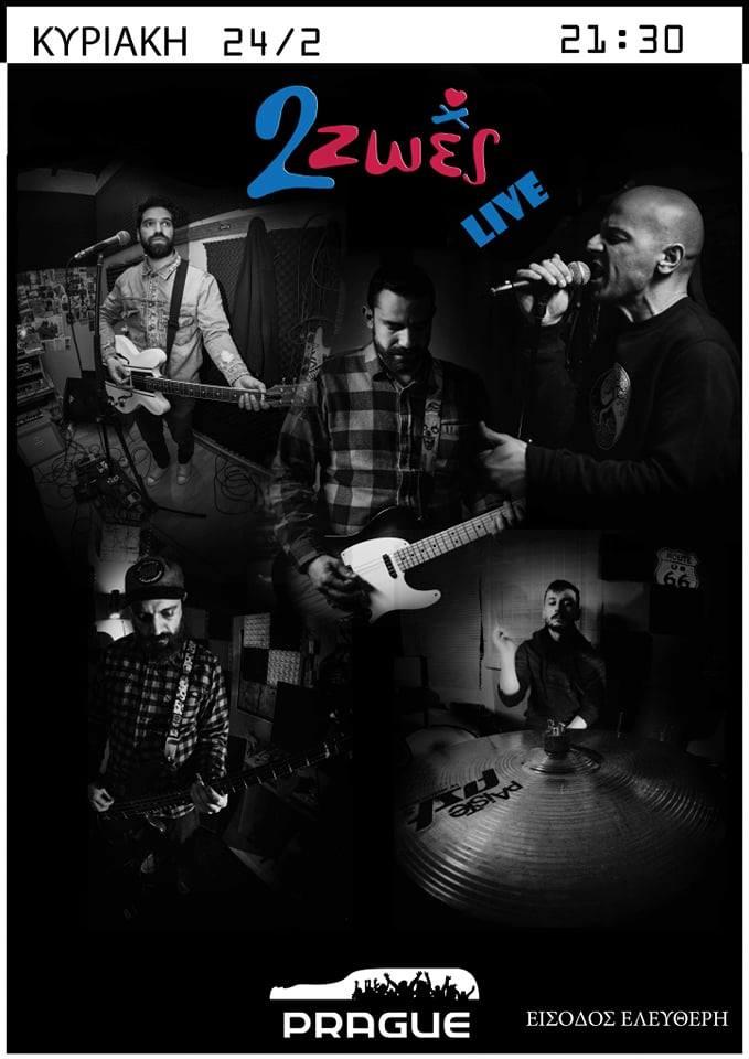 """Οι """"2 Ζωές""""  live στο Prague στην Καστοριά, την Κυριακή 24 Φεβρουαρίου"""