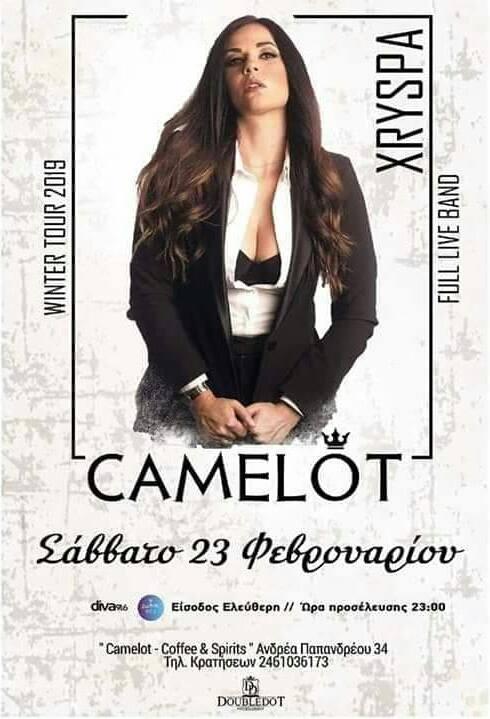 Η Χρύσπα στο camelot  bar στην Κοζάνη, το Σάββατο 23 Φεβρουαρίου
