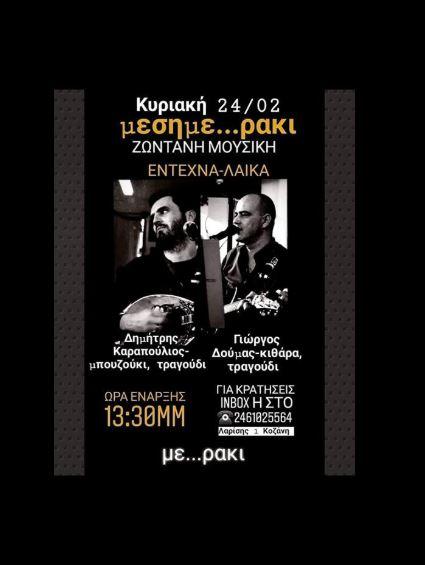 Ζωντανή μουσική στο Με…ρακί στην Κοζάνη, την Κυριακή 24 Φεβρουαρίου