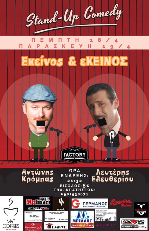 21c1032cf93 «Εκείνος και Εκείνος» stand up comedy στο The Factory bar στην Φλώρινα,  18-19 Απριλίου